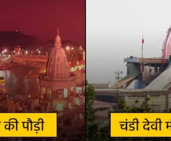 अगर इस कल haridwar जाने का Plan है, तो रात में इन 7 जगहों पर जाना मत भूलना